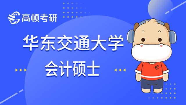 华东交通大学会计硕士考